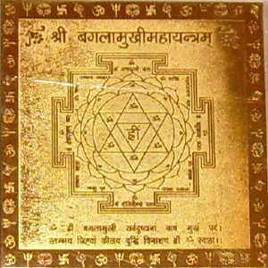 Bagla-Mukhi-Yantra